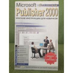 Publisher 2000. Краткие инструкции для новичков