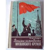 Записки коменданта Московского Кремля 2-е издание