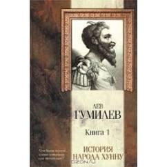 История народа хунну. В 2-х книгах