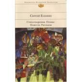 Есенин С.А. Стихотворения. Поэмы. Повести. Рассказы (а)