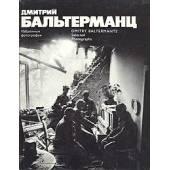 Дмитрий Бальтерманц. Избранные фотографии