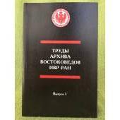 Труды востоковедов в годы блокады Ленинграда(1941-1944).Вып.1.