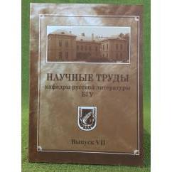 Научные труды кафедры русской литературы БГУ. Вып. VI