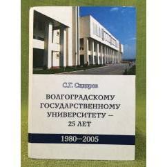 Волгоградскому государственному универститету - 25 лет, 1980-2005