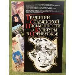 Традиции славянской письменности и культуры в Оренбуржье: сб.материалов
