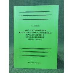 Коллективизация в Центральном Черноземье: предпосылки и осуществление (1929-1933 гг.)