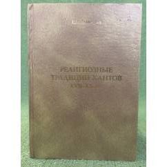 Религиозные традиции хантов. XVII-XX вв.