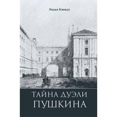 Тайна дуэли Пушкина