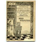 Антикварная книжная торговля П.Шибанова. (Каталог) № 158. Новые приобретения