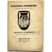 """Антикварный каталог «Международная книга"""" №19. Археология и нумизматика"""