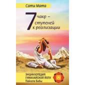 Семь чакр — семь ступеней к реализации