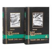 Тихий Дон (комплект из 2 книг) книги1-4