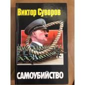 Самоубийство. Зачем Гитлер напал на Советский Союз?