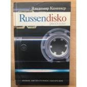 Russendisko. Рассказы (сборник)