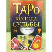 Таро - колода судьбы
