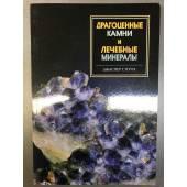 Энциклопедия драгоценных камней и лечебных минералов