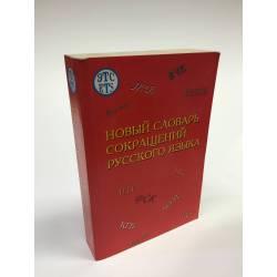 Новый словарь сокращений русского языка