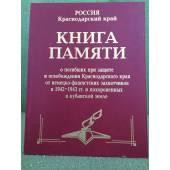 Книга памяти. Россия, Краснодарский край. Т. IV