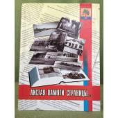 Листая памяти страницы... (к 25-летию со дня образования Приволжского района)