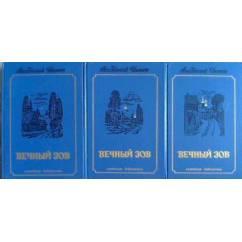 Вечный зов. В трех томах. Том 3