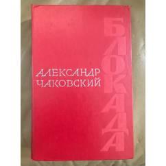 Блокада. Роман в трех томах, пяти книгах. Том 1. Книга 1, 2