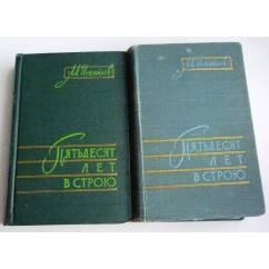 Пятьдесят лет в строю в 2-х томах