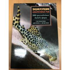 Энциклопедия аквариумных рыб. 5000 пресноводных видов и форм