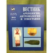 Вестник археологии, антропологии и этнографии. №. 2 (17) 2012