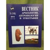 Вестник археологии, антропологии и этнографии. № 3 (18) 2012