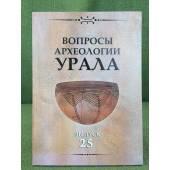 Вопросы археологии Урала. Сборник научных трудов. Вып. 25