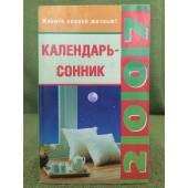 Календарь-сонник 2007