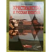 Христианство и русская культура