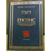 Гнозис. Опыт коментария к эзотерическому учению Восточной Церкви (комплект из 3 книг)