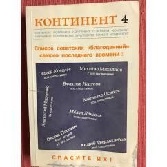 Континент. № 4 (1975)