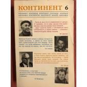 Континент. № 6 (1976)