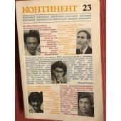 Континент. № 23 (1980)