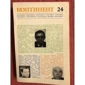 Континент. № 24 (1980)