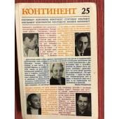 Континент. № 25 (1980)