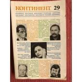 Континент. № 29 (1981)