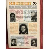 Континент. № 30 (1981)