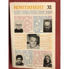 Континент. № 32 (1982)