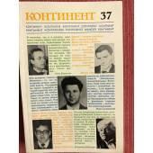 Континент. № 37 (1983)