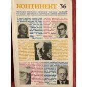 Континент. № 36 (1983)