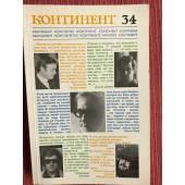 Континент. № 34 (1982)