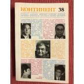 Континент. № 38 (1983)