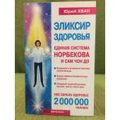 Эликсир здоровья : единая система Норбекова и Сам Чон До