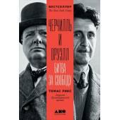 Черчилль и Оруэлл. Битва за свободу