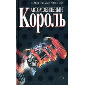 Автомобильный король