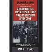 Захваченные территории СССР под контролем нацистов. Оккупационная политика Третьего рейха 1941–1945