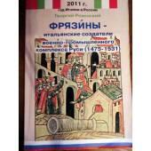 Фрязины – итальянские создатели военно-промышленного комплекса Руси (1475–1531)